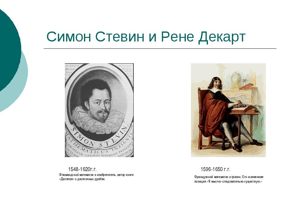 Симон Стевин и Рене Декарт 1548-1620г.г. Фламандский математик и изобретатель...