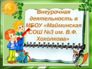 Внеурочная деятельность в МБОУ «Майминская СОШ №3 им. В.Ф. Хохолкова»