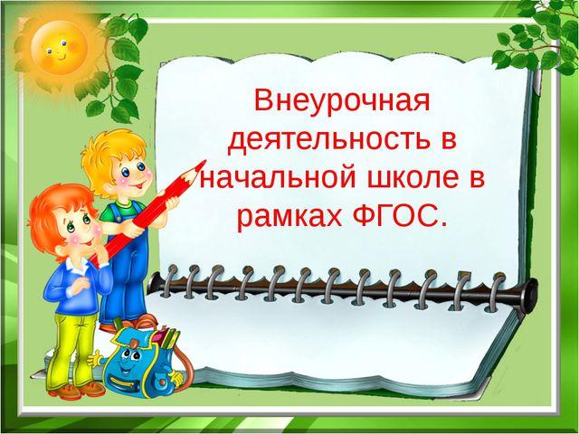 Внеурочная деятельность в начальной школе в рамках ФГОС.