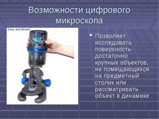 Возможности цифрового микроскопа Позволяет исследовать поверхность достаточно