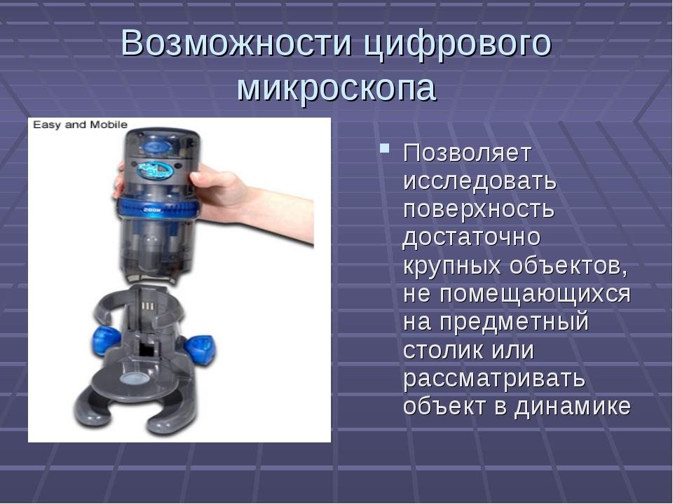 Возможности цифрового микроскопа Позволяет исследовать поверхность достаточно...