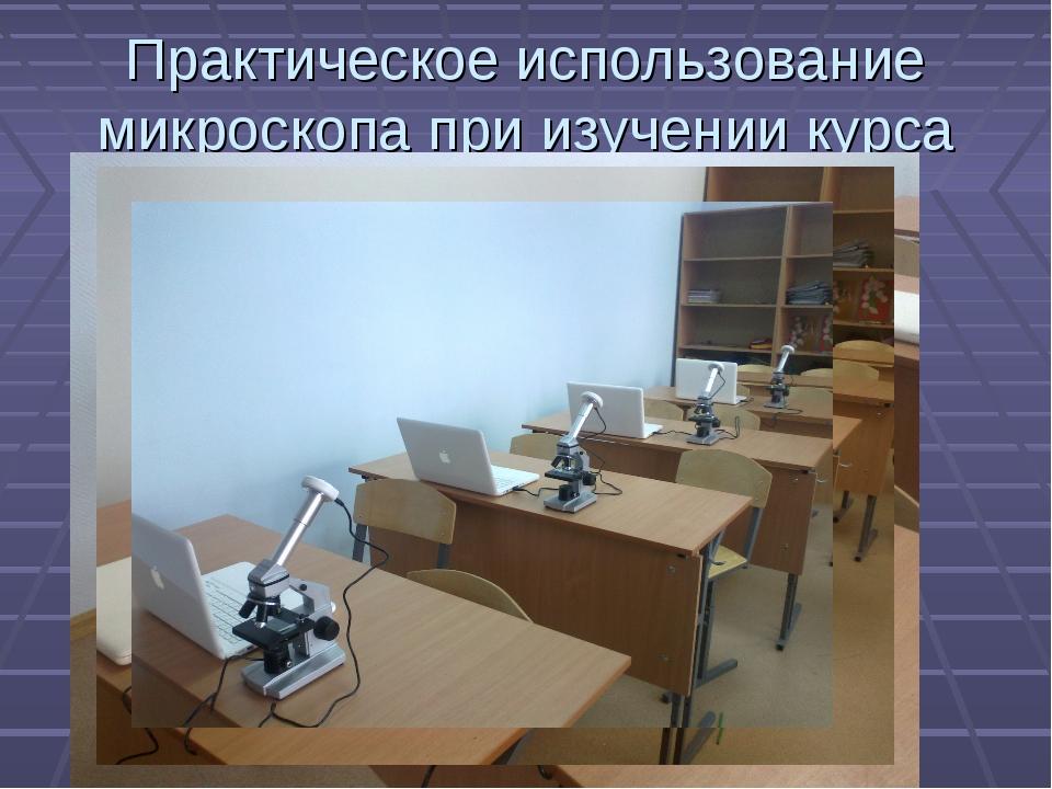 Практическое использование микроскопа при изучении курса «Окружающий мир»
