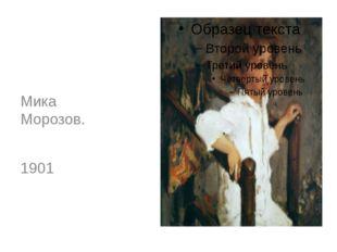 Мика Морозов. 1901