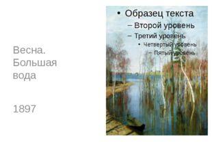 Весна. Большая вода 1897