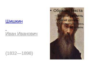Шишкин Иван Иванович (1832—1898)
