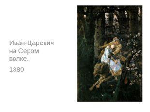 Иван-Царевич на Сером волке. 1889