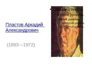 Пластов Аркадий Александрович (1893—1972)