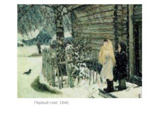 Первый снег. 1946