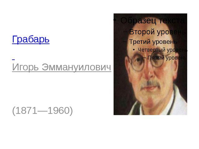 Грабарь Игорь Эммануилович (1871—1960)