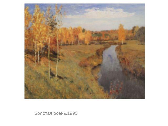 Золотая осень.1895