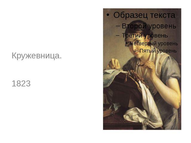 Кружевница. 1823