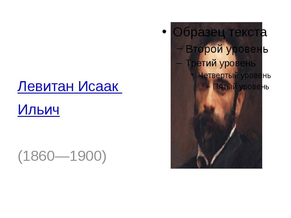 Левитан Исаак Ильич (1860—1900)
