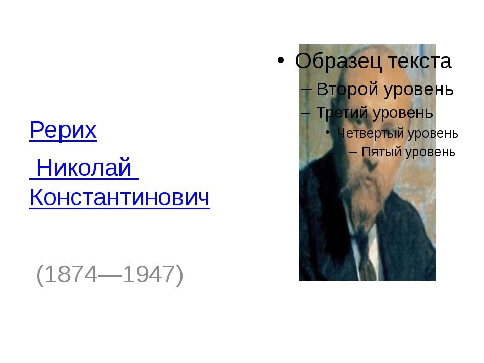 Рерих Николай Константинович (1874—1947)