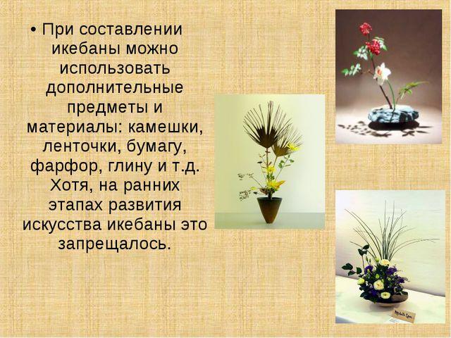 • При составлении икебаны можно использовать дополнительные предметы и матери...