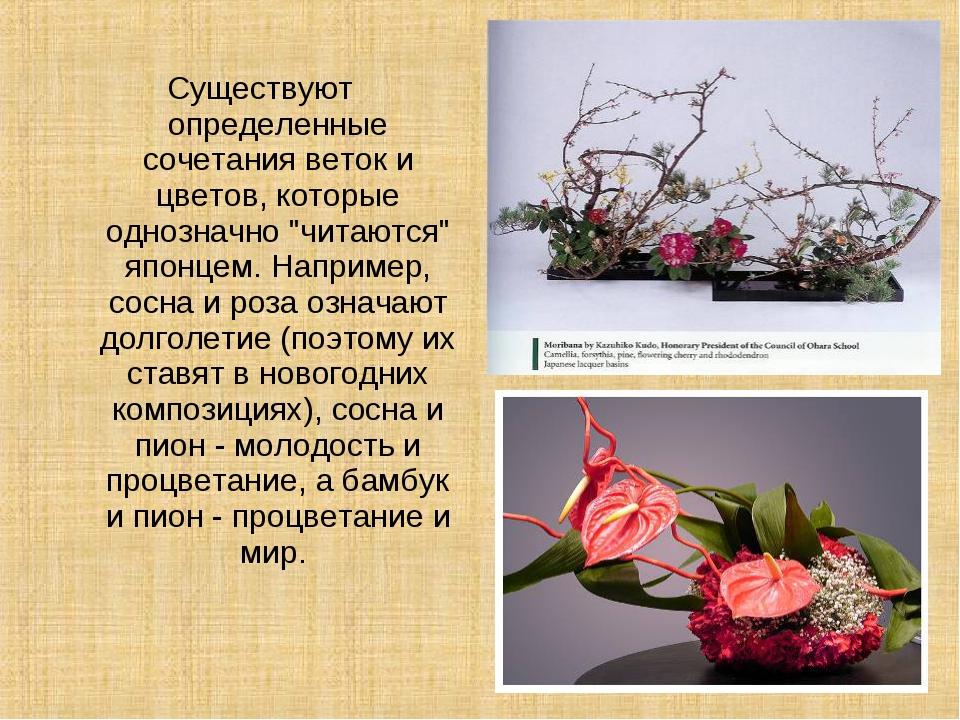 """Существуют определенные сочетания веток и цветов, которые однозначно """"читаютс..."""