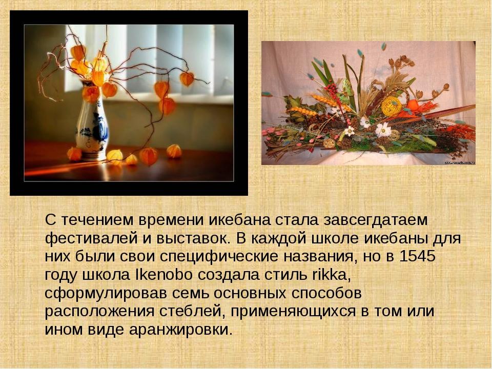 С течением времени икебана стала завсегдатаем фестивалей и выставок. В каждо...
