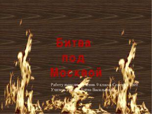 Битва под Москвой Работу выполнил ученик 9 класса Селезнёв Глеб Учитель Лягин