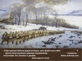 Сопротивление Красной Армии истощило силы фашистских войск. К фронту были под