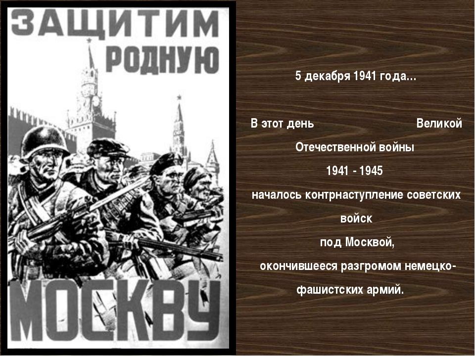 Первым днём воинской славы россии, открывшим счёт её победам в великой отечественной войне, является 5 декабря