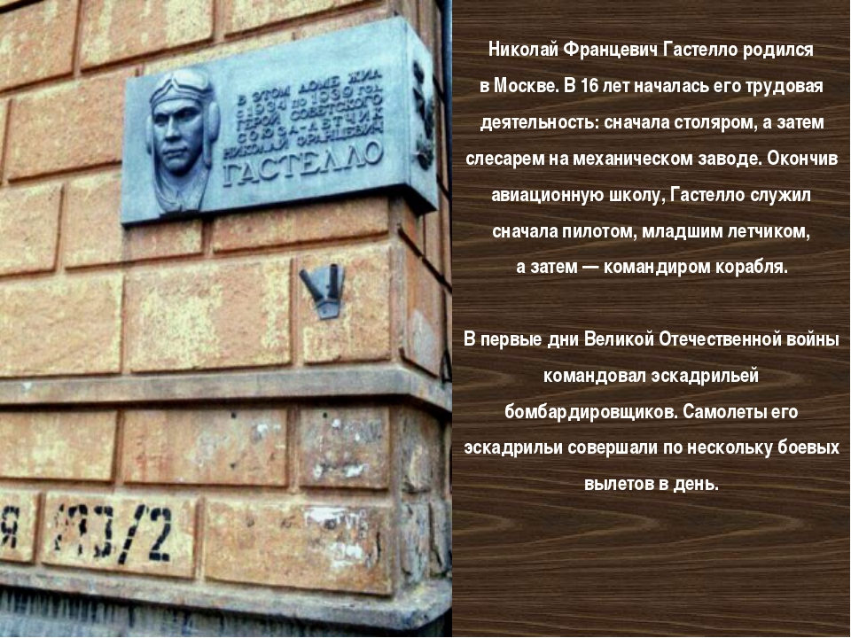 Николай Францевич Гастелло родился вМоскве. В16лет началась его трудовая д...