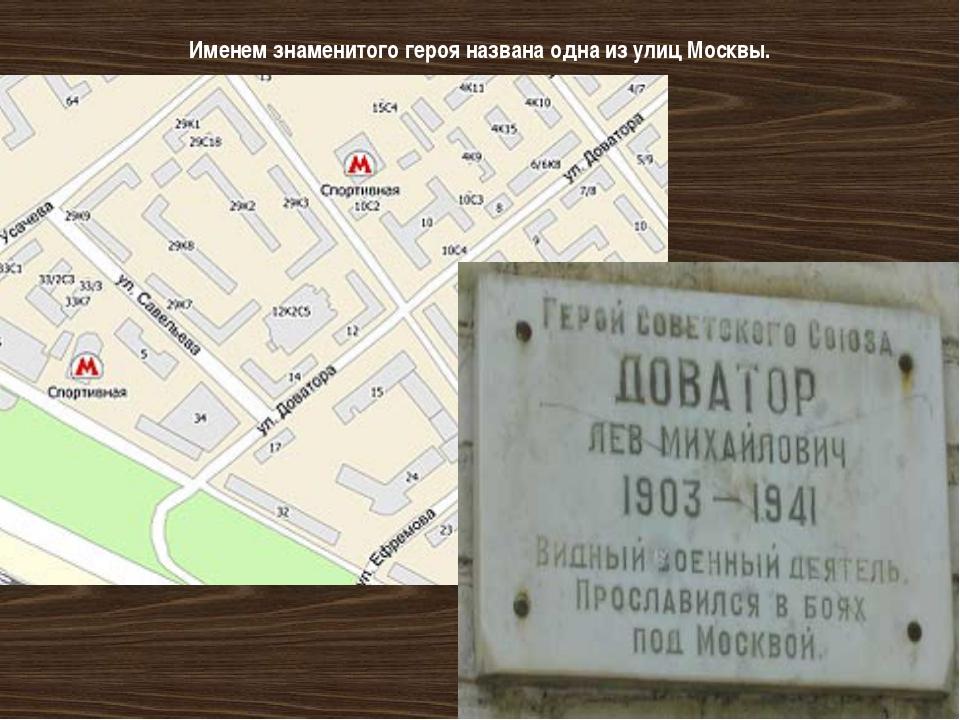 Именем знаменитого героя названа одна изулиц Москвы.