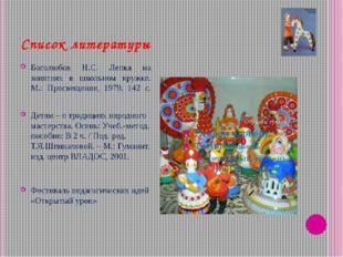 Список литературы Боголюбов Н.С. Лепка на занятиях в школьном кружке. М.: Про