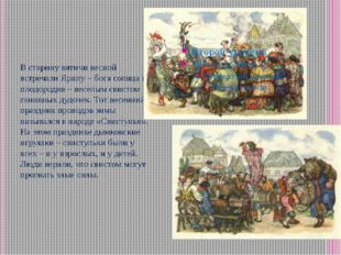 В старину вятичи весной встречали Ярилу – бога солнца и плодородия – веселым