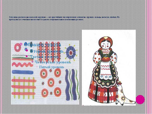 Элементы росписи дымковской игрушки — это простейшие геометрические элементы...
