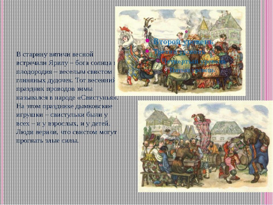 В старину вятичи весной встречали Ярилу – бога солнца и плодородия – веселым...