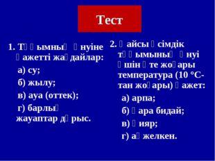 Тест 1. Тұқымның өнуіне қажетті жағдайлар: а) су; б) жылу; в) ауа (оттек); г)