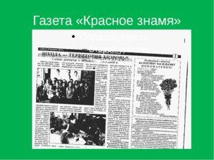 Газета «Красное знамя»