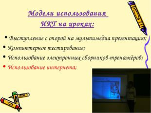 Модели использования ИКТ на уроках: Выступление с опорой на мультимедиа презе