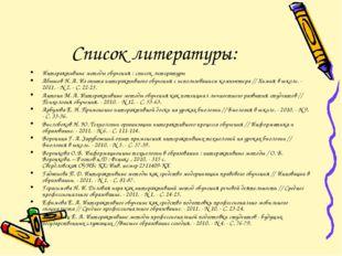 Список литературы: Интерактивные методы обучения : список литературы Абышов Н