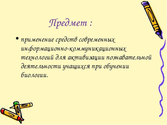 Предмет : применение средств современных информационно-коммуникационных техно...