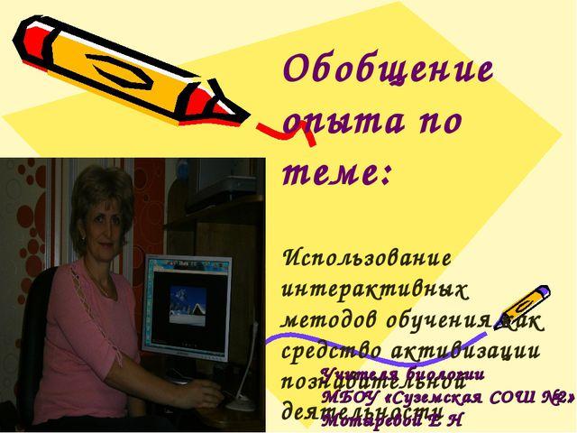 Обобщение опыта по теме: Использование интерактивных методов обучения как ср...