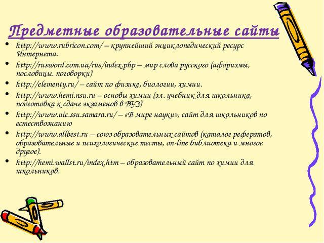 Предметные образовательные сайты http://www.rubricon.com/ – крупнейший энцикл...