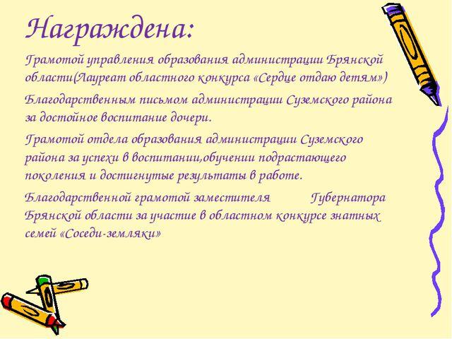 Награждена: Грамотой управления образования администрации Брянской области(Ла...