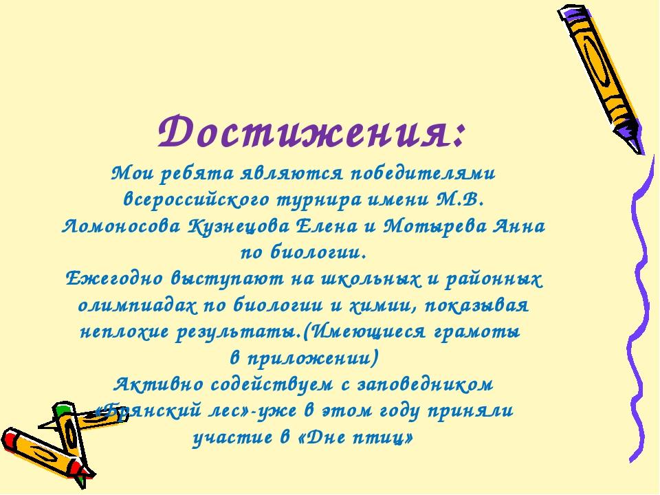 Достижения: Мои ребята являются победителями всероссийского турнира имени М....