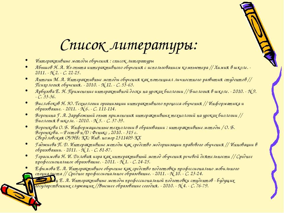 Список литературы: Интерактивные методы обучения : список литературы Абышов Н...
