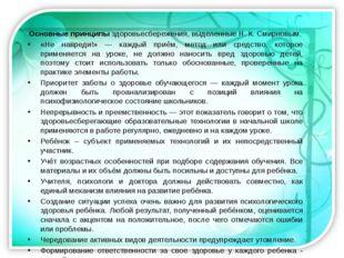 Основные принципы здоровьесбережения, выделенные Н. К. Смирновым. «Не навреди