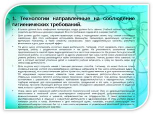 1. Технологии направленные на соблюдение гигиенических требований. В классе д