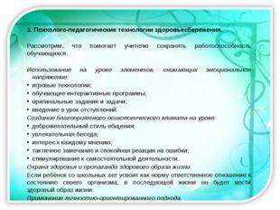 3. Психолого-педагогические технологии здоровьесбережения. Рассмотрим, что по
