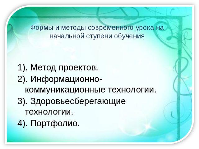 Формы и методы современного урока на начальной ступени обучения 1). Метод про...