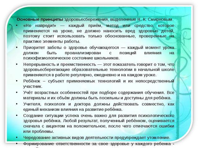 Основные принципы здоровьесбережения, выделенные Н. К. Смирновым. «Не навреди...