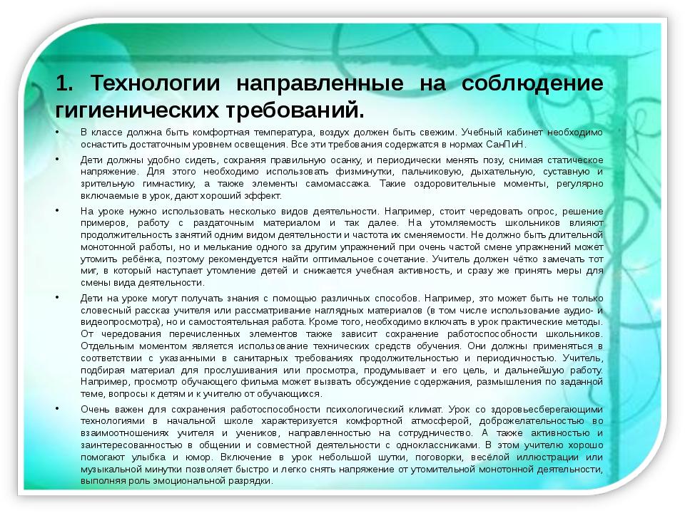1. Технологии направленные на соблюдение гигиенических требований. В классе д...
