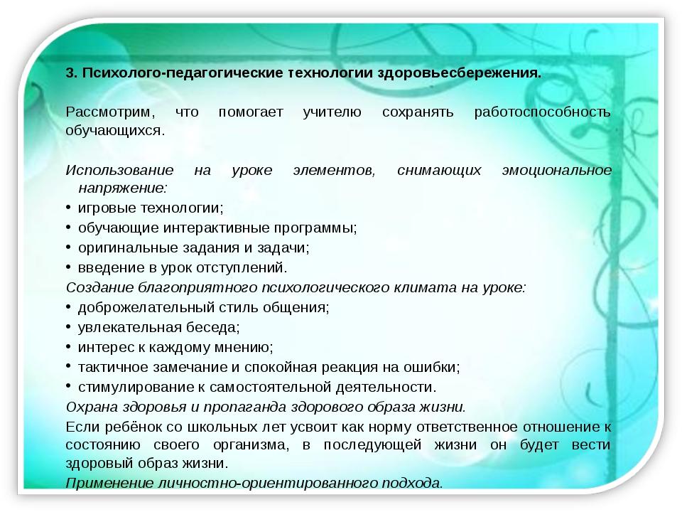 3. Психолого-педагогические технологии здоровьесбережения. Рассмотрим, что по...