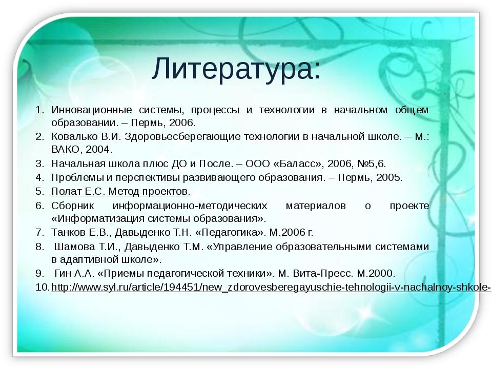Литература: Инновационные системы, процессы и технологии в начальном общем об...