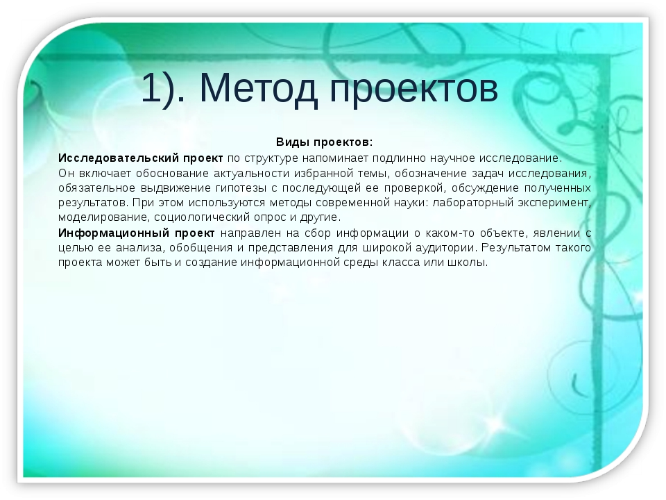 1). Метод проектов Виды проектов: Исследовательский проект по структуре напом...