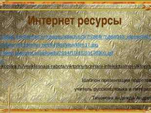 http://img0.liveinternet.ru/images/attach/c/3/75/864/75864040_element43.png h
