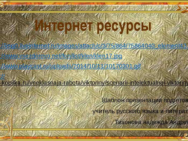 http://img0.liveinternet.ru/images/attach/c/3/75/864/75864040_element43.png h...